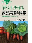 「育つ土」を作る家庭菜園の科学 有機物や堆肥をどう活かすか(ブルー・バックス)