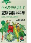 伝承農法を活かす家庭菜園の科学 自然のしくみを利用した栽培術(ブルー・バックス)