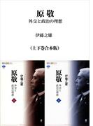 原敬 外交と政治の理想(上下巻合本版)(講談社選書メチエ)