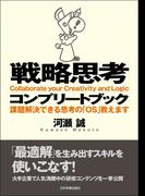 【期間限定価格】戦略思考コンプリートブック