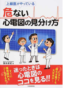 上級医がやっている危ない心電図の見分け方