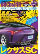 ニューモデルマガジンX 2015年3月号