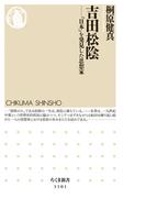 吉田松陰 ――「日本」を発見した思想家(ちくま新書)