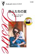 恋人たちの夏(ハーレクイン・ディザイア)