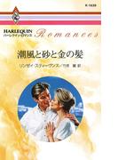潮風と砂と金の髪(ハーレクイン・ロマンス)