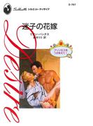 迷子の花嫁(ハーレクイン・ディザイア)