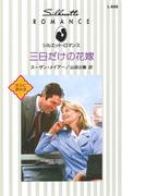 三日だけの花嫁(シルエット・ロマンス)
