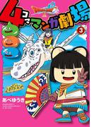 ドラゴンクエストX 4コママンガ劇場 3巻(ヤングガンガンコミックス)