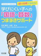 誤り分析で始める!学びにくい子への「国語・算数」つまずきサポート