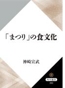 「まつり」の食文化(角川選書)