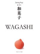 和菓子 WAGASHI ジャパノロジー・コレクション(角川ソフィア文庫)