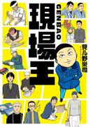 現場王(中経☆コミックス)