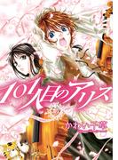 101人目のアリス(4)(WINGS COMICS(ウィングスコミックス))