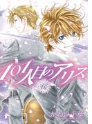 101人目のアリス(6)(WINGS COMICS(ウィングスコミックス))