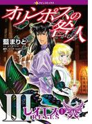 オリンポスの咎人III レイエス セット(ハーレクインコミックス)