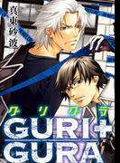 GURI+GURA(ビーボーイコミックス デラックス)