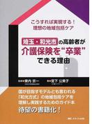 """埼玉・和光市の高齢者が介護保険を""""卒業""""できる理由 こうすれば実現する!理想の地域包括ケア"""
