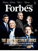 ForbesJapan 2015年3月号