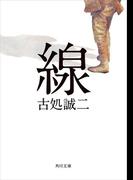 線(角川文庫)