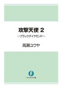 攻撃天使2 ~ブラックダイヤモンド~(富士見ファンタジア文庫)