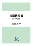 攻撃天使5 ~フェイズシフト~(富士見ファンタジア文庫)