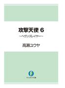 攻撃天使6 ~ヘヴンズレイヤー~(富士見ファンタジア文庫)