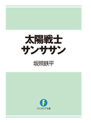 太陽戦士サンササン(富士見ファンタジア文庫)
