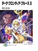 ダーク・フロンティア・ブルース3(富士見ファンタジア文庫)