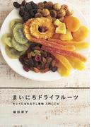 まいにちドライフルーツ キレイになれる干し果物 入門レシピ