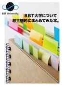 BBT大学について超主観的にまとめてみた本。