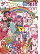 タケヲちゃん物怪録 7(ゲッサン少年サンデーコミックス)