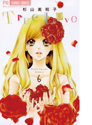 True Love 6(フラワーコミックス)