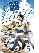 夏空エンド・ラン 5(少年サンデーコミックス)