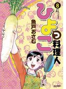 ひよっこ料理人 8(ビッグコミックス)