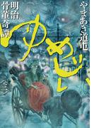 明治骨董奇譚 ゆめじい 3(ビッグコミックススペシャル)