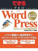 できるPRO WordPress Linuxユーザーのための構築&運用ガイド(できるPRO)