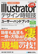 Illustratorデザイン時短技ユーザー・ハンドブック プロの現場で使ってる Adobe ダウンロードサービス付サンプル素材付特典