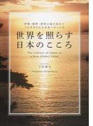 世界を照らす日本のこころ 伊勢・熊野・那智の地を訪れてつむぎだされた未来へのことば