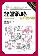 カール教授のビジネス集中講義 経営戦略 立ち読み版(朝日新聞出版)