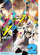 【期間限定50%OFF】スクランブル☆スター(2)(あすかコミックスDX)
