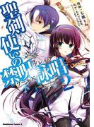 聖剣使いの禁呪詠唱(2)(角川コミックス・エース)