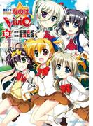 魔法少女リリカルなのはViVid(13)(角川コミックス・エース)