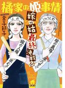 橘家の姫事情 嫁VS姑 最終決戦!!(ジュールコミックス)