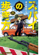 スパイの歩き方(まんがタイムコミックス)