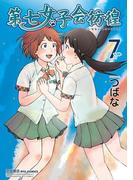 第七女子会彷徨(7)(RYU COMICS)