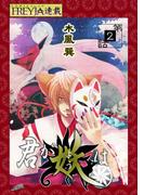 君が妖は『フレイヤ連載』 2話 ソメイヨシノの夏(2)(フレイヤコミックス)
