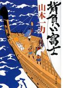背負い富士(文春文庫)