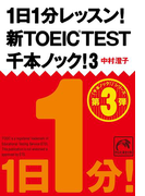 1日1分レッスン!新TOEIC Test 千本ノック!3(祥伝社黄金文庫)