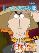 【フルカラー】「日本の昔ばなし」 しっぺい太郎(eEHON コミックス)