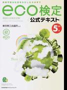 eco検定環境社会検定試験〈公式テキスト〉 持続可能な社会をわたしたちの手で 改訂5版